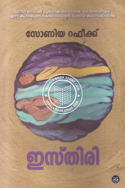 Image of Book Isthiri