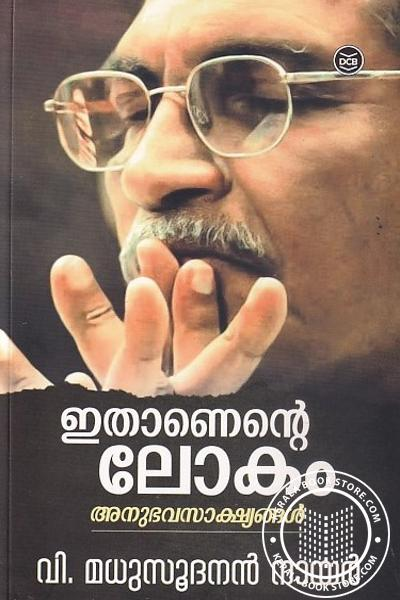 Cover Image of Book ഇതാണെന്റെ ലോകം