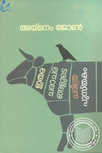 Cover Image of Book Ithara Characharangalude Charitra Pusthakam