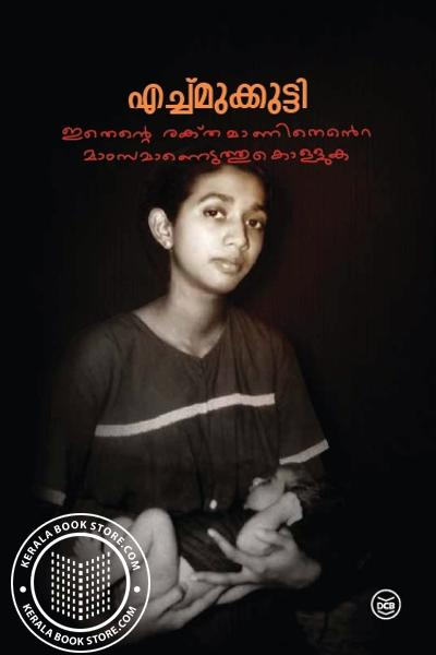 Cover Image of Book Ithente Rakthamanithente Mamsamanetuthukolluka