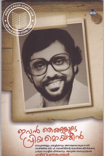 Cover Image of Book ഇവന് ഞങ്ങളുടെ പ്രിയ മൊയ്തീന്