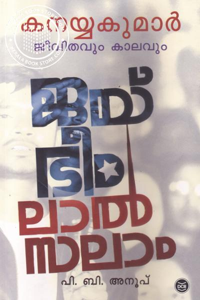 Cover Image of Book Jai Bhim Lalsalam