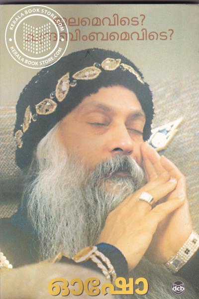 Cover Image of Book Jalamevide Chandrabimbamevide