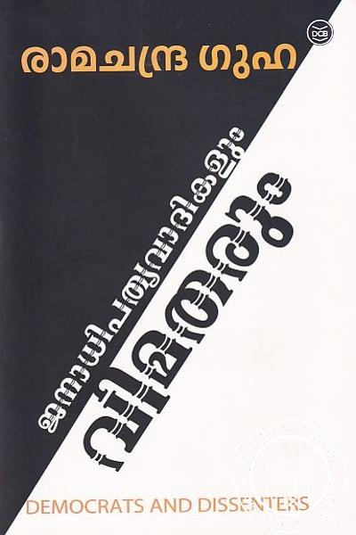 Cover Image of Book ജനാധിപത്യവാദികളും വിമതരും