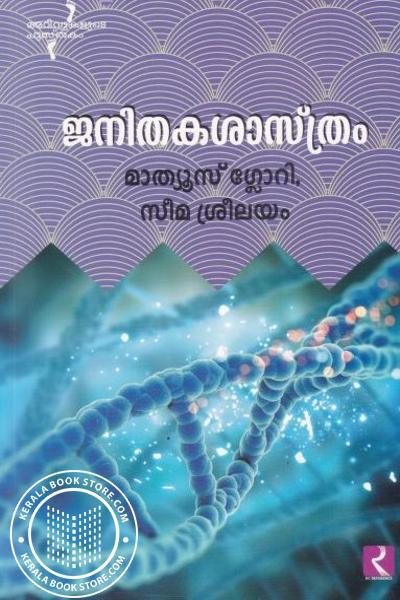 Cover Image of Book ജനിതകശാസ്ത്രം