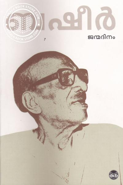 Cover Image of Book Janmadinamththi