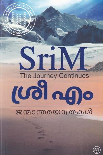 Cover Image of Book ജന്മാന്തര യാത്രകള്