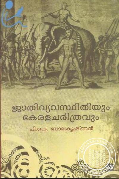 Cover Image of Book ജാതിവ്യവസ്ഥിതിയും കേരളചരിത്രവും