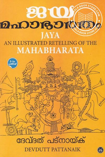Image of Book ജയ മഹാഭാരതം