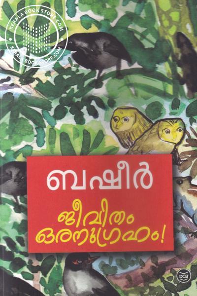 Cover Image of Book Jeevitham Oranugraham