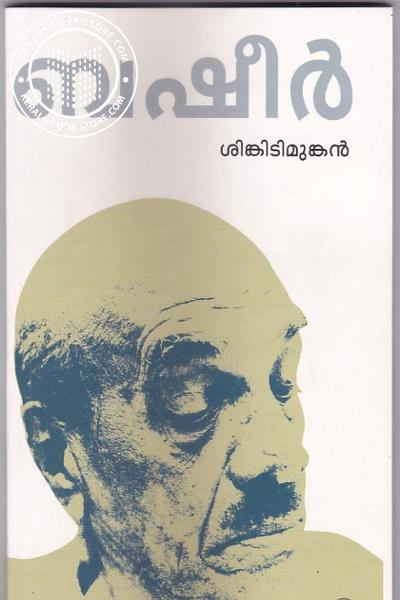 Cover Image of Book Jeevithanizhalppadukal