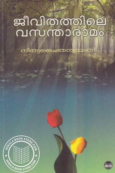 Cover Image of Book Jeevithathile Vasantharaman