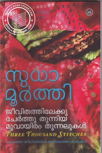 Image of Book Jeevithathilekku Cherthu Thunniya Moovayiram Thunnalukal