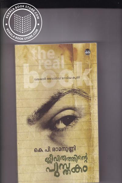 Cover Image of Book Jeevithathinte Pusthakam