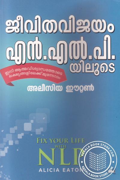 Cover Image of Book Jeevithavijayam-NLPyiloode