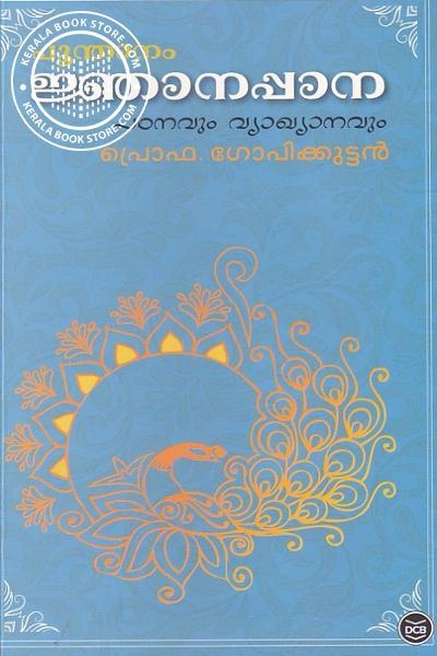 Image of Book ജ്ഞാനപ്പാന പഠനവും വ്യാഖ്യാനവും