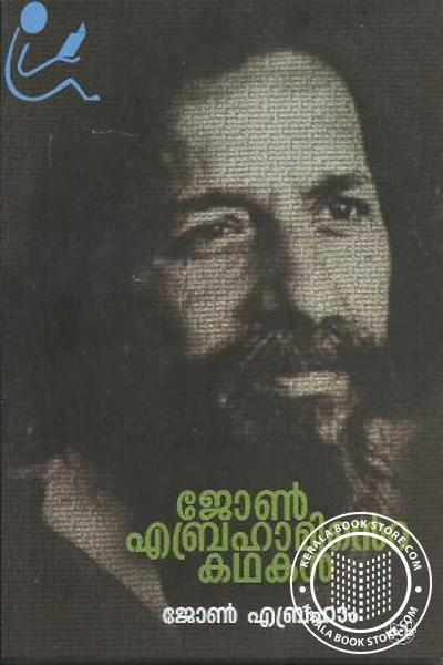 Cover Image of Book John Abrahaminte Kathakal