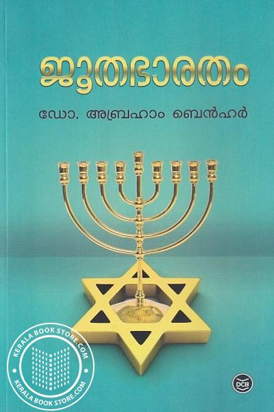 Cover Image of Book ജൂതഭാരതം