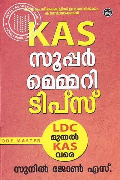 Cover Image of Book കെ എ എസ് സൂപ്പര് മെമ്മറി ടിപ്സ്