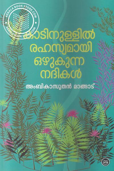 Image of Book Kaadinullil Rahasyamaayi Ozhukunna Nadhikal