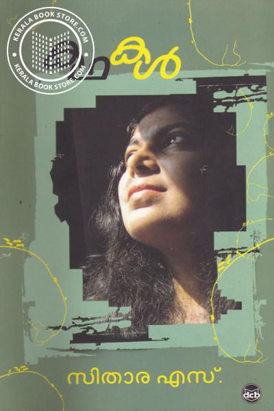 Cover Image of Book Kaathakal