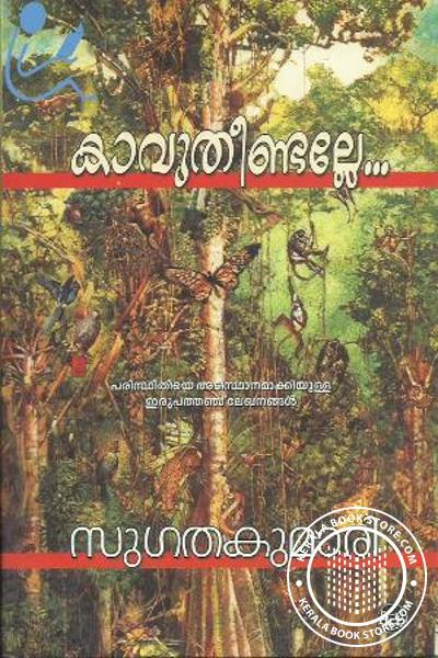 Image of Book Kaavu Theendalle