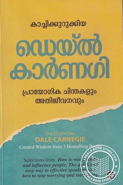 Cover Image of Book കാച്ചിക്കുറുക്കിയ ഡെയ്ല് കാര്ണഗി