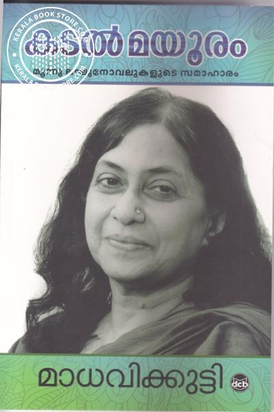 Cover Image of Book Kadal Mayooham