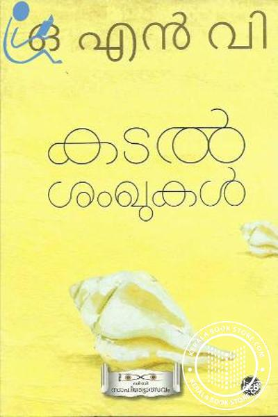 Cover Image of Book Kadal Samghukal