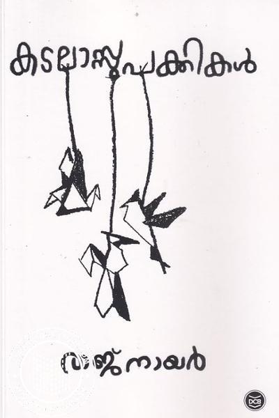Cover Image of Book കടലാസ്സുപക്കികള്