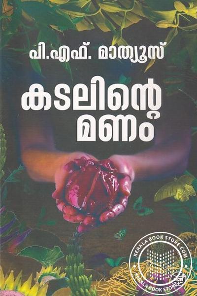 Cover Image of Book കടലിന്റെ മണം