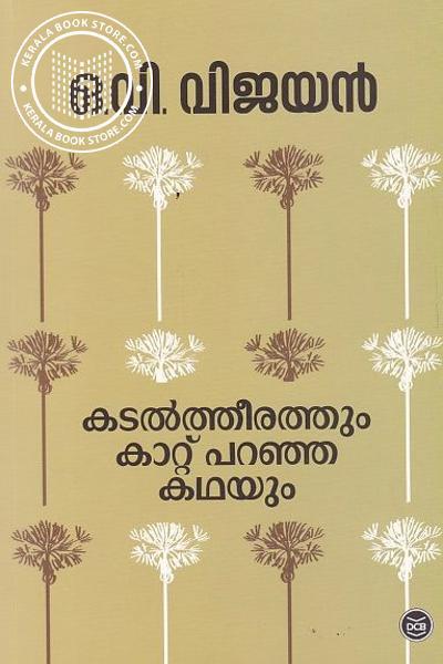 Cover Image of Book Kadaltheerathum Kattu Paranja Kathayum