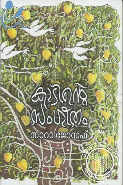 Cover Image of Book Kadinte sangeetham