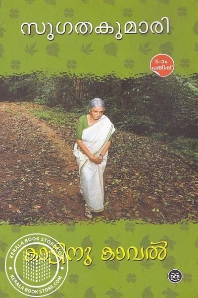Cover Image of Book കാടിനു കാവല്