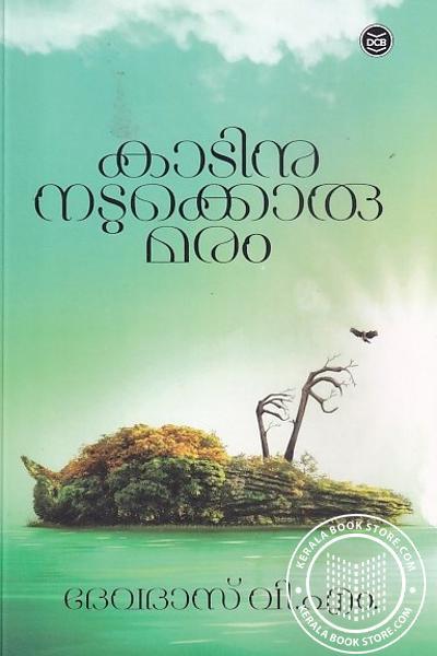 Cover Image of Book കാടിനു നടുക്കൊരു മരം
