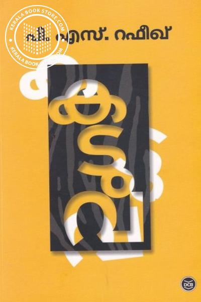 Cover Image of Book കടുവ