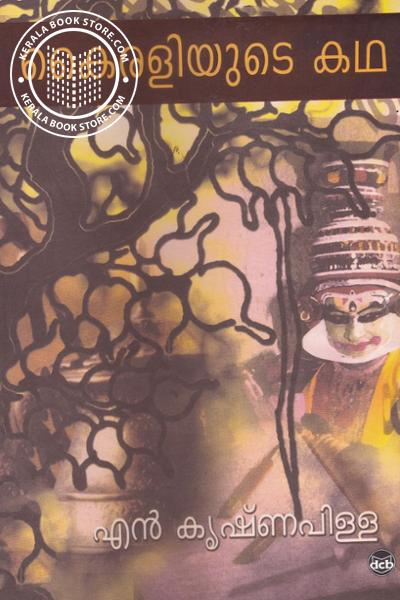 Cover Image of Book Kairaliyude Katha