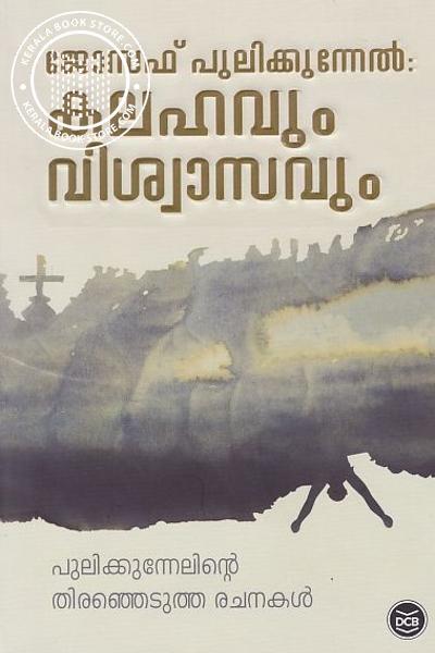 Cover Image of Book Kalahavum Viswasavum