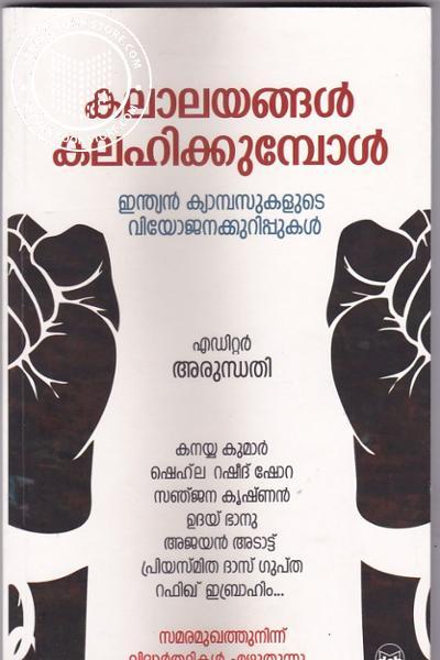 Cover Image of Book Kalalayangal Kalahikkumbol