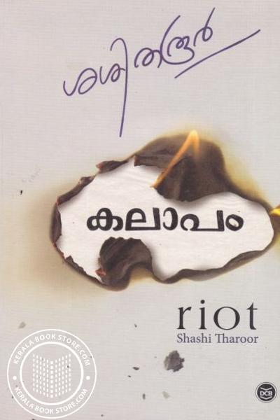 Cover Image of Book കലാപം