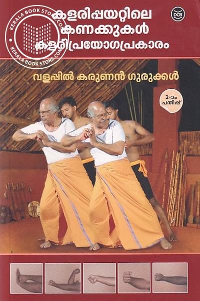 Cover Image of Book കളരിപ്പയറ്റിലെ കണക്കുകള് കളരിപ്രയോഗപ്രകാരം