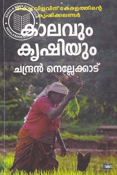 Cover Image of Book കാലവും കൃഷിയും