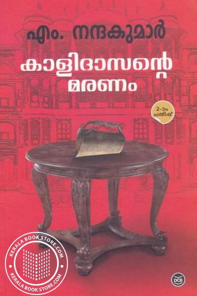 Cover Image of Book Kalidasande Maranam