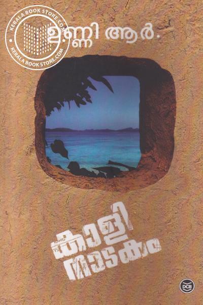 Cover Image of Book കാളി നാടകം