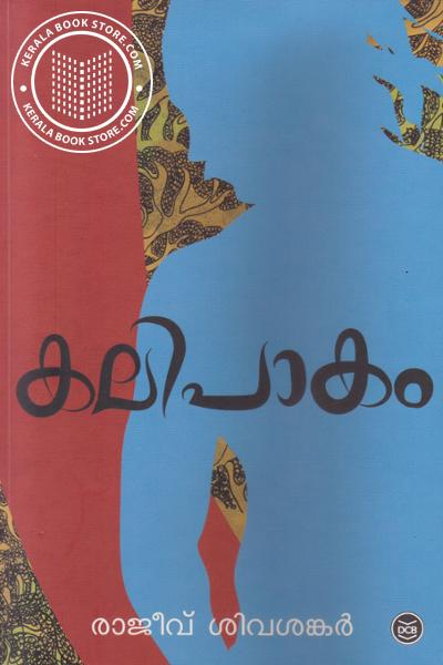 Cover Image of Book Kalipakam