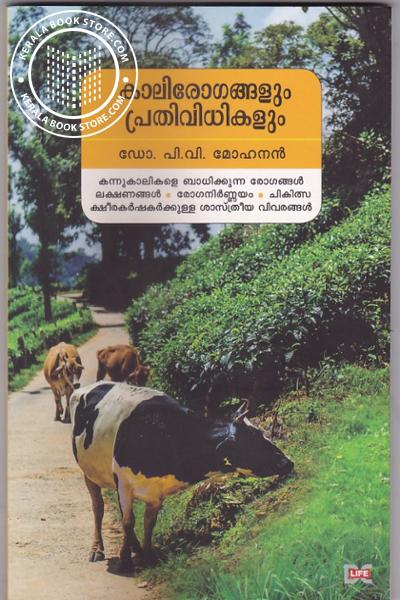 Cover Image of Book Kalirogangalum Prathividhikalum