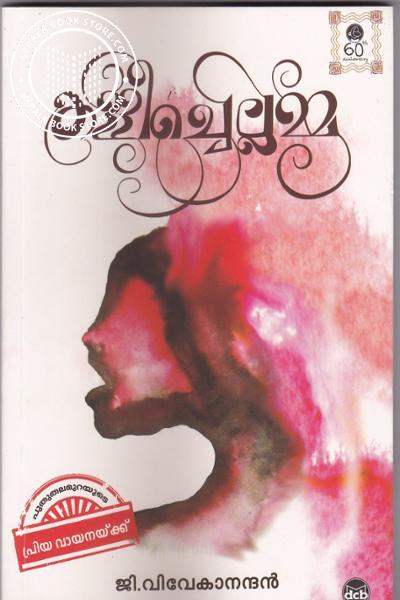 Cover Image of Book കള്ളിച്ചെല്ലമ്മ