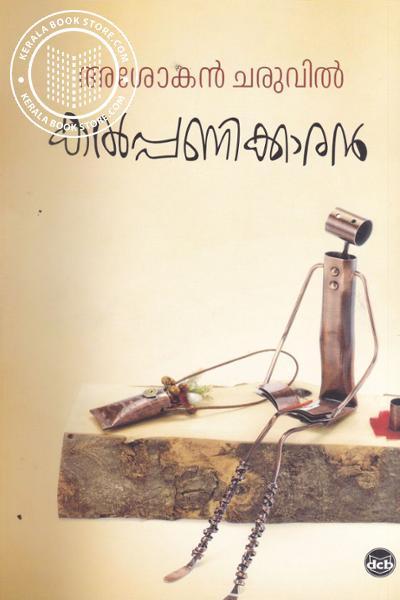 Cover Image of Book കല്പ്പണിക്കാരന്