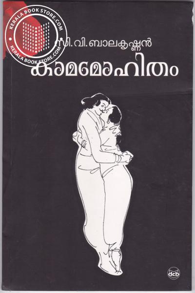 Cover Image of Book കാമമോഹിതം