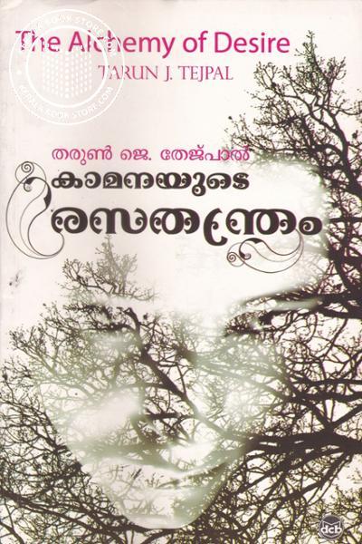 Image of Book കാമനയുടെ രസതന്ത്രം